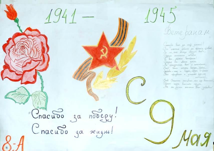 Плакаты на 9 мая день победы своими руками шаблоны